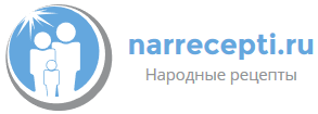 Народные рецепты от Narrecepti.ru