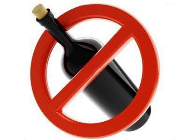 Знак:запрет алкоголя