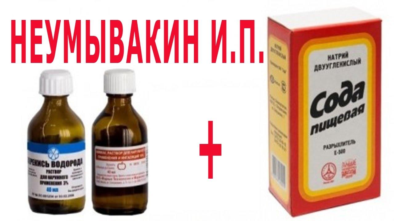 Лечение перекисью водорода и содой – космическое здоровье по доктору Неумывакину