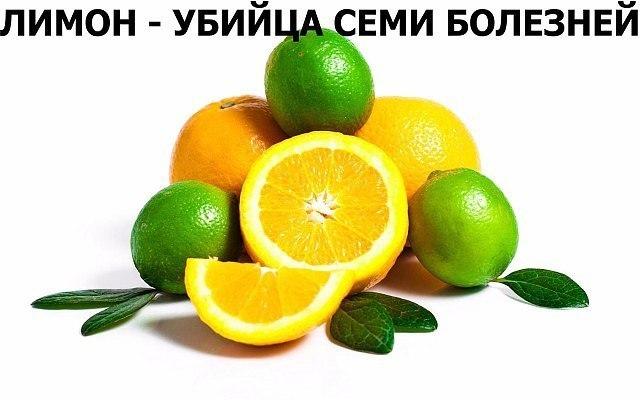 Лимон – убийца семи болезней