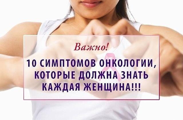 10 СИМПТОМОВ ОНКОЛОГИИ, КОТОРЫЕ ДОЛЖНА ЗНАТЬ КАЖДАЯ ЖЕНЩИНА!