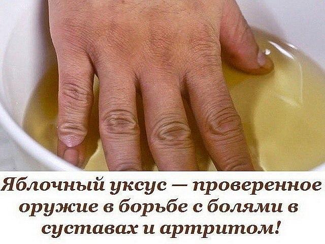 Яблочный уксус — проверенное оружие в борьбе с болями в суставах и артритом!